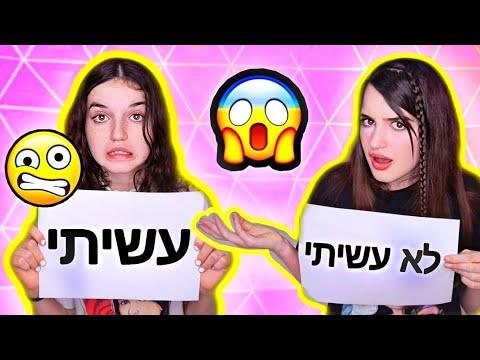 אחיות חושפות את האמת!! |אתגר עשיתי לא עשיתי