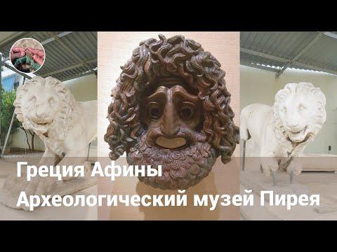 Греция Афины Археологический музей Пирея