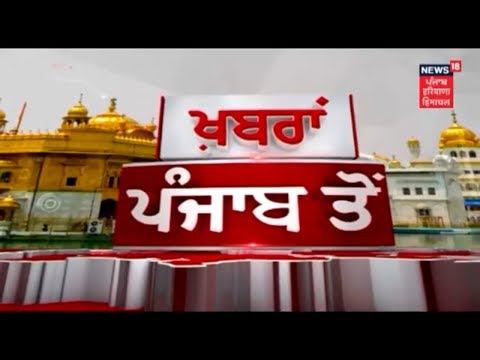 ਅੱਜ ਦੀ ਤਾਜ਼ਾ ਖ਼ਬਰਾਂ ਪੰਜਾਬ ਤੋਂ   Punjabi News   March 3, 2019