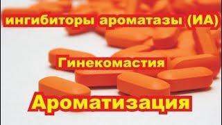 Летрозол (анастразол) Ингибиторы ароматазы, как принимать и для чего?