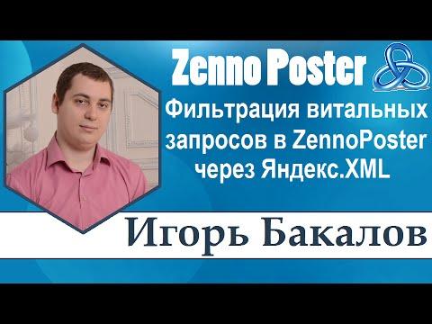 Фильтрация витальных запросов в ZennoPoster через Яндекс.XML