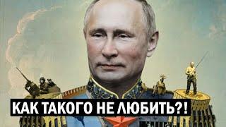 Путина не могут не любить - Царское самолюбие подкосилось - новости, политика