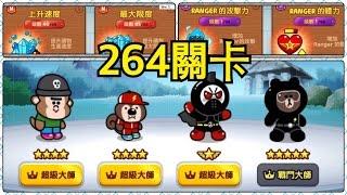 LINE Rangers 264 小猴子勇闖海賊娛樂城 little monkey in the Pirate Casino  (6/28 Version)
