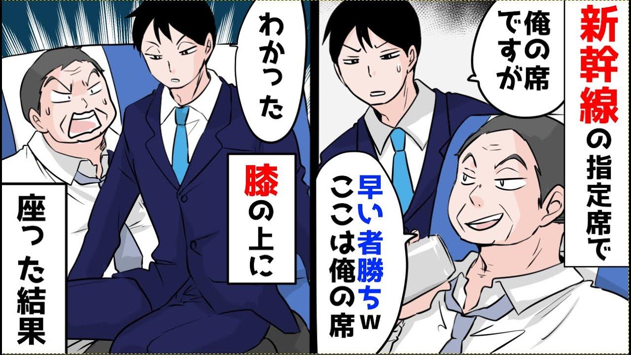新幹線の指定席で俺の席に知らないおっさんが座ってた→「俺の指定席です」おっさん「他へ行け」と言われたので、おっさんの膝に座った結果w