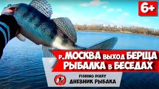 СПИННИНГ в марте 2020 Рыбалка на спиннинг в районе бесед Ловля весеннего хищника на Москва реке