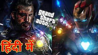 Ultra High Graphics #GTA5 | #Desi #AvengersEndgame #Ironman #Tony #Kaluwa | 1080p 60fps 2019