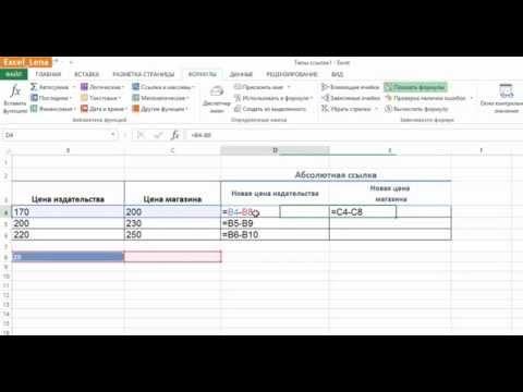 Ссылки в  Excel или как курс доллара связан с адресом ячейки [Поменяй взгляд на Excel]