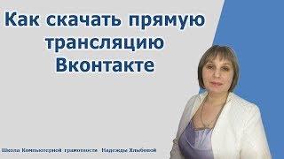 Как скачать прямую трансляцию Вконтакте