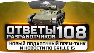 Ответы Разработчиков #108. Новый подарочный прем-танк и новости по Grille 15.