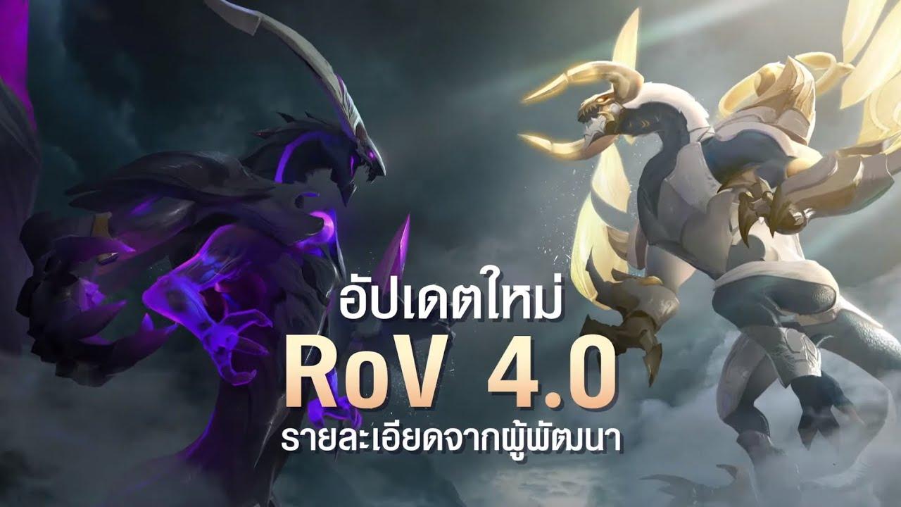 อัปเดตใหม่ RoV 4.0 ฉลองครบรอบ 5 ปี   จดหมายจากผู้พัฒนาเกม RoV