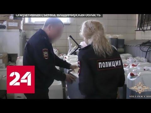 Под Владимиром изъята тонна наркотиков: подробности спецоперации - Россия 24
