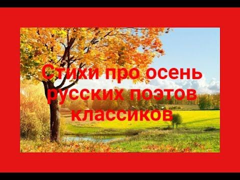 Осень. Сборник самых лучших стихов про осень русских поэтов классиков