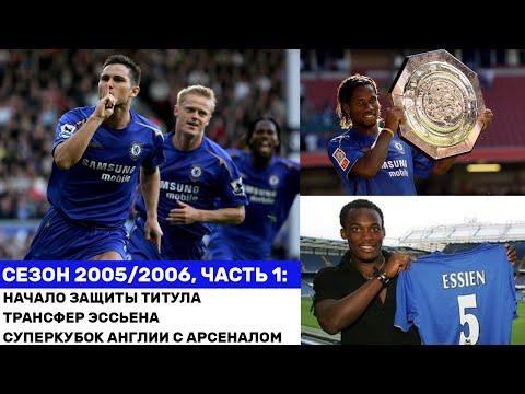 ИСТОРИЯ ЧЕЛСИ. СЕЗОН 2005/06, часть 1: защита титула, трансфер Эссьена и Суперкубок против Арсенала
