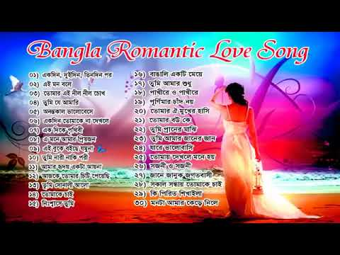 Bangla Romantic Love..full Album