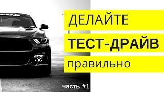 ТЕСТ ДРАЙВ: Как делать правильно? (#1) | Как купить машину