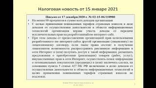 15012021 Налоговая новость о применении пониженных взносов создателями сайтов / creating websites