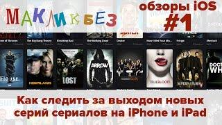 Следить за новыми сериями сериалов на iPhone и iPad - Tv Show Tracker (МакЛикбез Обзоры iOS)