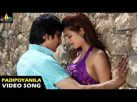 Balupu Songs | Padipoyanila Video Song | Ravi Teja, Shruti Hassan | Sri Balaji Video