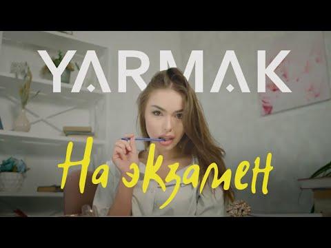 YARMAK - НА ЭКЗАМЕН