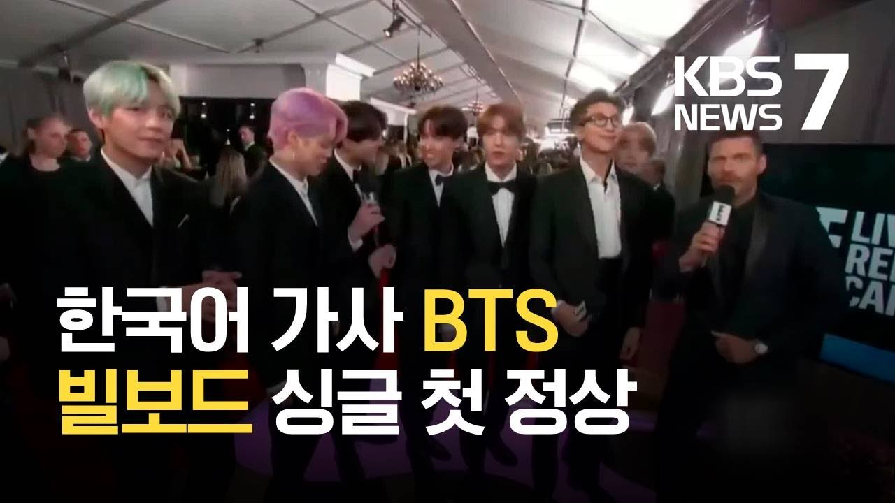Download '언어 장벽 허문' BTS, 한국어 가사로 빌보드 싱글 차트 첫 정상 / KBS