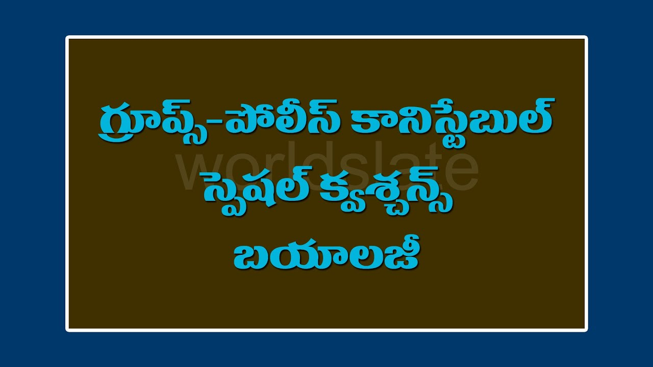 gk on biology 2016 telugu questions and answers youtube