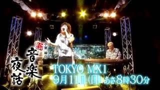 小室等の新 音楽夜話 J-POPの原点とも言える日本のフォーク・ソングの牽引者で、重鎮である小室等がホストをつとめる音楽番組。 70年代から現在に至るまで幅広い世代 ...