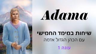 שיחות במימד החמישי עם הכהן הגדול אדמה- הכירו את הכהן הגדול אדמה