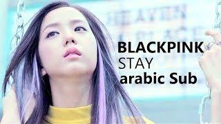 [MV] BLACKPINK _ STAY  arabic Sub     أغنية بلاك بينك  إبقي مترجمة للعربية