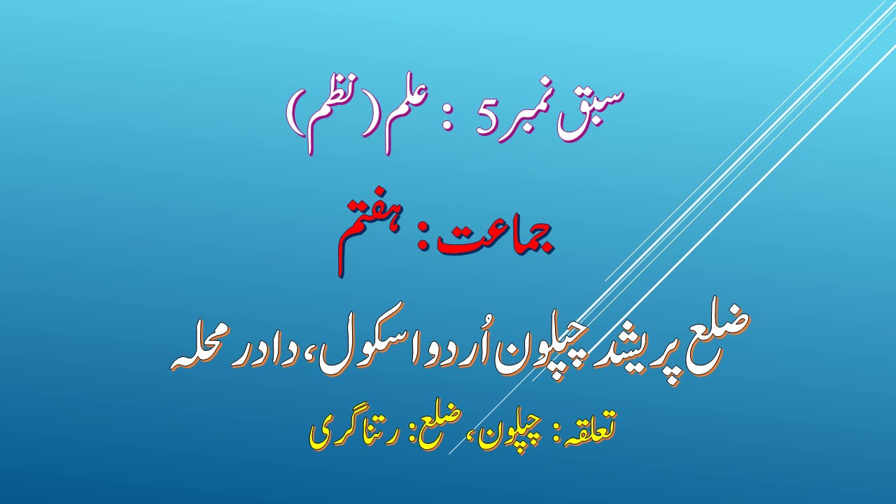 Std 7th Urdu Lesson no 5 ilm (Poem)