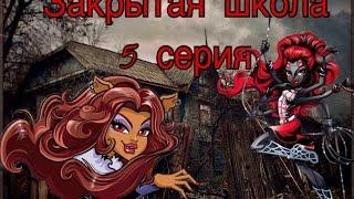 """Сериал ,,Закрытая школа"""" 5 серия 😈😏💀👻"""