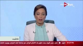 مانشيت - قراءة في أبرز عناوين الصحف المصرية - الثلاثاء 7 فبراير 2017