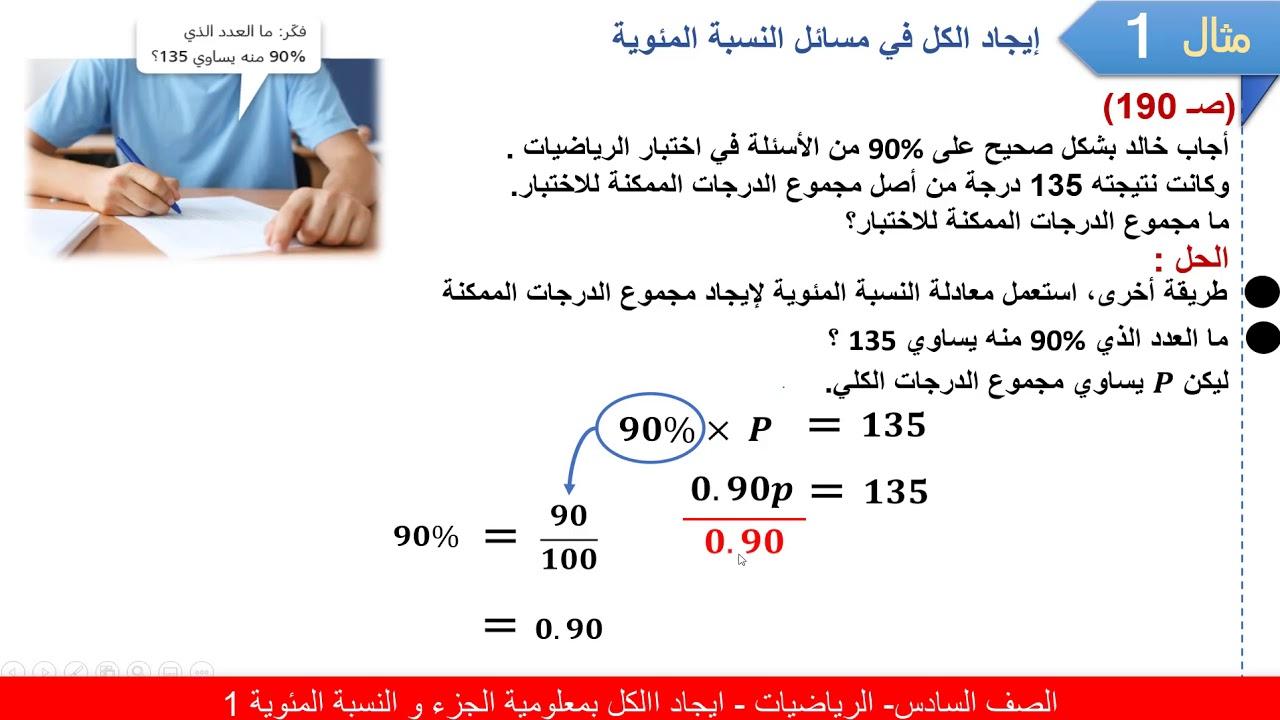 الصف السادس الرياضيات إيجاد الكل بمعلومية الجزء و النسبة المئوية 1 Youtube