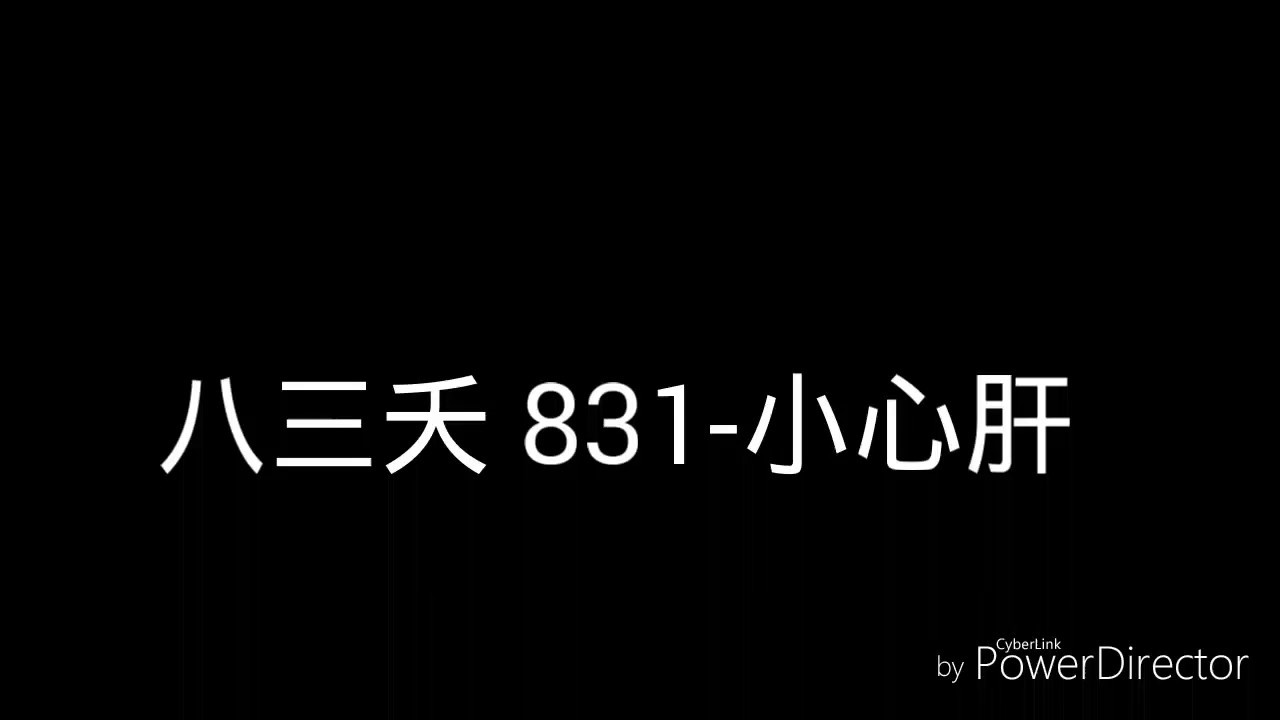 八三夭831-小心肝 歌詞