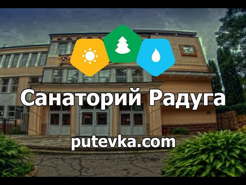 Санаторий Радуга (Ставропольский край, г. Кисловодск)