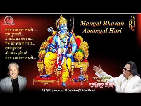 """Ravindra Jain Bhajan  - Mangal Bhavan Amangal Hari """"मंगल भवन अमंगल हरि"""" Shree Ram Audio Songs"""