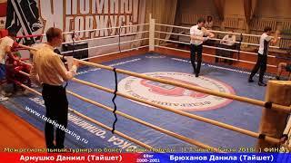 Армушко Даниил (Тайшет) — Брюханов Данила (Тайшет)