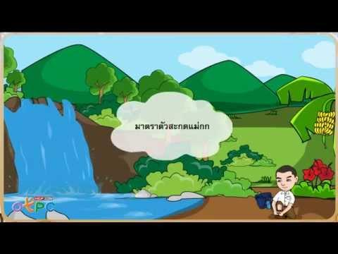 มาตราตัวสะกด แม่กก - สื่อการเรียนการสอน ภาษาไทย ป.2