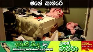 Oyalage Kamareth Mehema Da? - Upset Songs by Tarsan Bappa