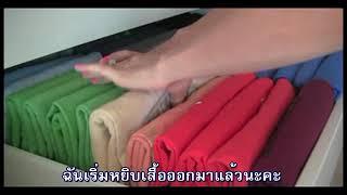 วิธีเก็บเสื้อ ในตู้ หยิบออกมาใส่ง่ายมาก