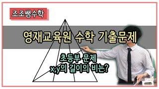 (초6~중1) 영재교육원 수학 기출문제! 도형! x,y…