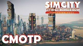 видео Sim City 4 [Архив]
