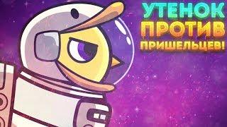 УТЁНОК ПРОТИВ ПРИШЕЛЬЦЕВ! - Duck Life Space