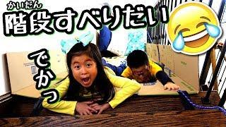 巨大 階段 すべりだい😝 DIY 段ボールで階段を滑り台に変えてみたよ😎 Cardboard Stair Slide Challenge thumbnail