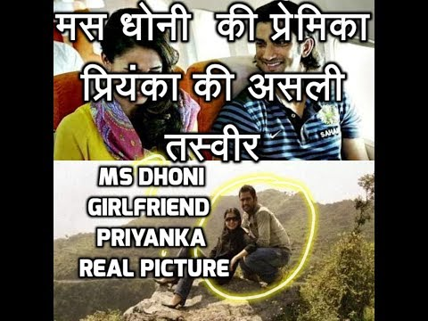 Ms Dhoni Girlfriend Priyanka Real Picture...