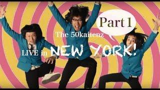 ザ50回転ズ Live In NEW YORK!〜Part 1〜