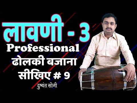 Learn Professional Dholki | लावणी - 3 ढोलकी बजाना सीखिए 9 | दुष्यंत सोनी | Dholki - Lavani