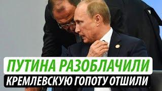 Путина разоблачили. Кремлевскую гопоту отшили