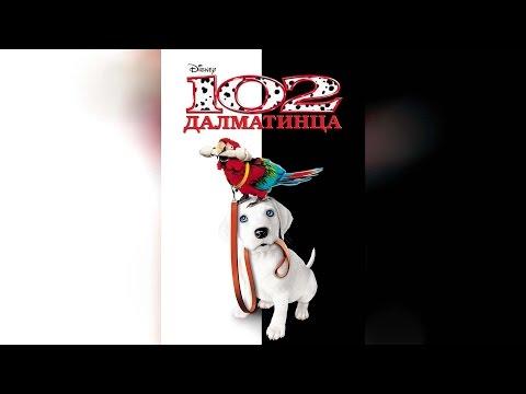 Смотреть онлайн мультфильм 102 далматинца в хорошем качестве