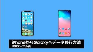 カンタンデータ移行「 iPhone → Galaxy USBケーブル篇」Smart Switch