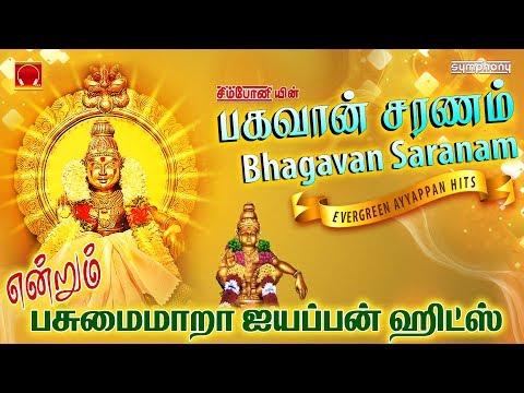 பகவான்-சரணம்-|-தலைசிறந்த-ஐயப்பன்-ஹிட்ஸ்-|-bhagavan-saranam-|-evergreen-ayyappan-hits-tamil
